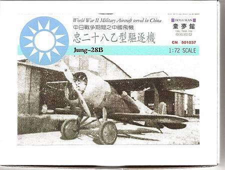 忠28乙-72-01
