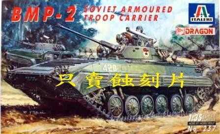 BMP2-35005-01