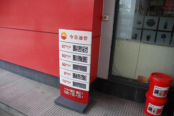 DSC_7126 汽油種類和台灣不同.jpg