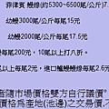 102年鰻苗大盤價買賣參考價格表-2