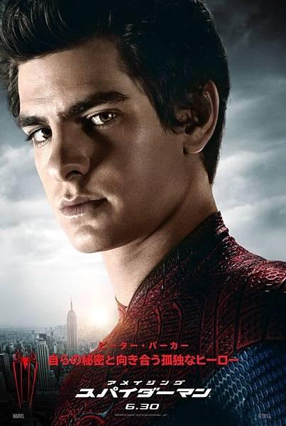 amazing_spiderman_ver8