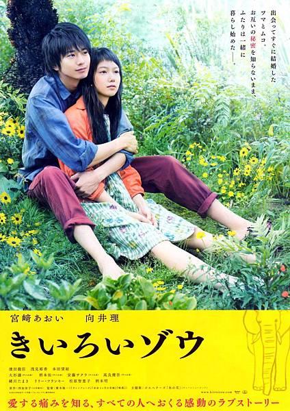 黃色大象-向井理、宮崎葵