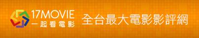 17MOVIE_上影達人文末2.jpg
