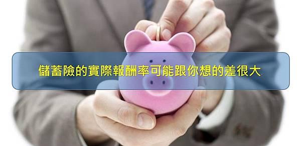 儲蓄險的實際報酬率可能跟你想的差很大.jpg