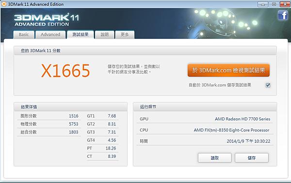 測試3DMark11-02(990FX)