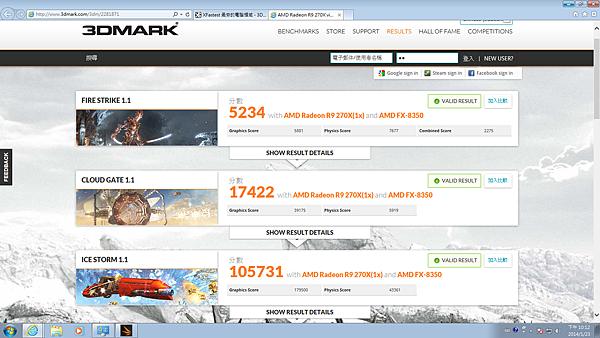 測試3d mark 2013