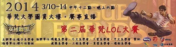 第二屆華梵大學英雄聯盟校內賽