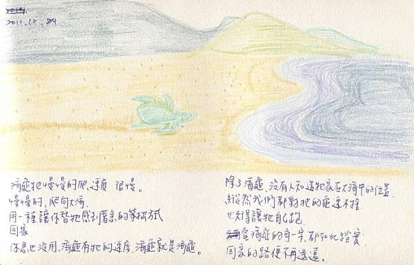 2011.10.24 海歸