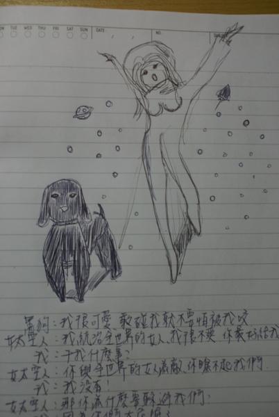 太空女人與黑狗