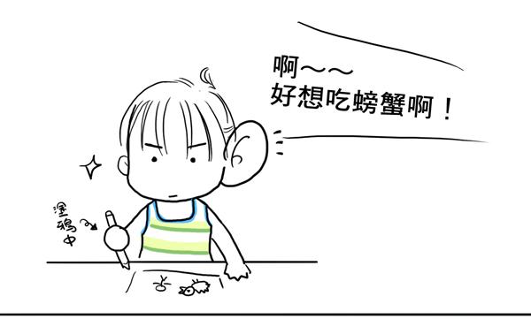 吃螃蟹001.jpg
