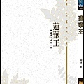 A08蓮華王.jpg