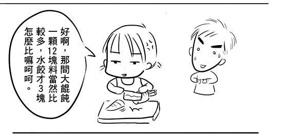 不知米價02.jpg