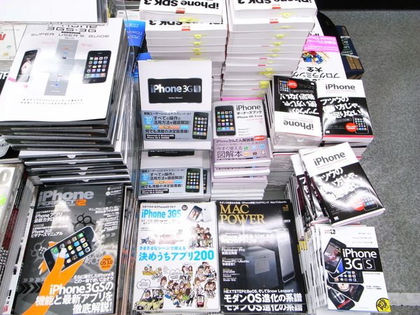 日本Yodobashi裡的iPhone雜誌