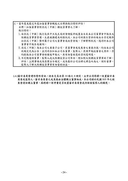 1102_頁面_028.jpg