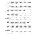 2011_1712_20120612F04_20120618_134629_頁面_076