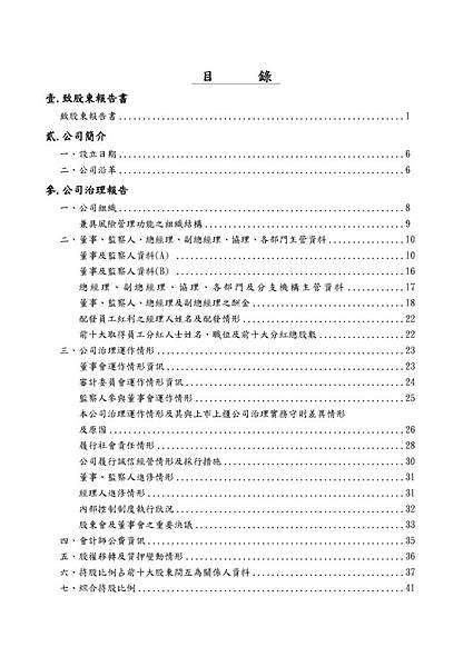 1102_頁面_003
