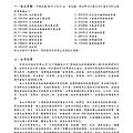 1102_頁面_010