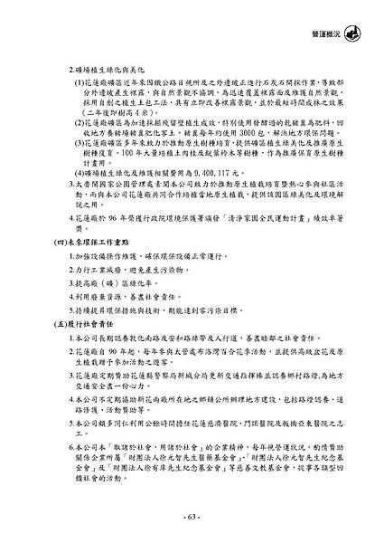 1102_頁面_067