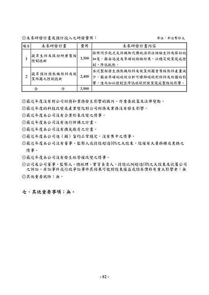 1102_頁面_086