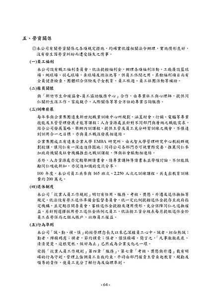 1102_頁面_068