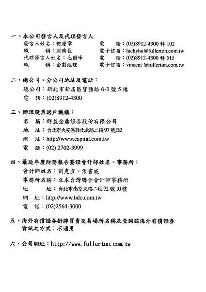 富爾特100年報_頁面_002