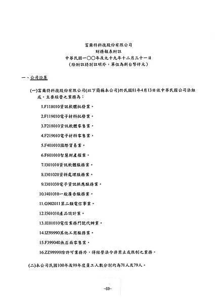 富爾特100年報_頁面_073