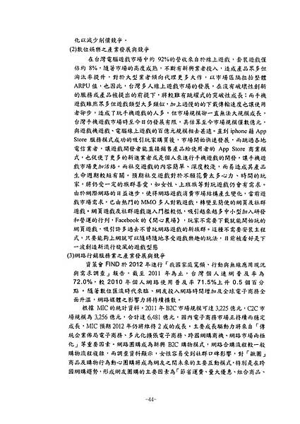 富爾特100年報_頁面_048
