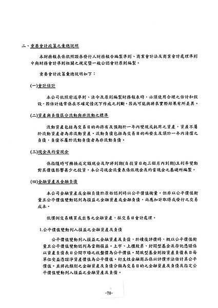 富爾特100年報_頁面_074