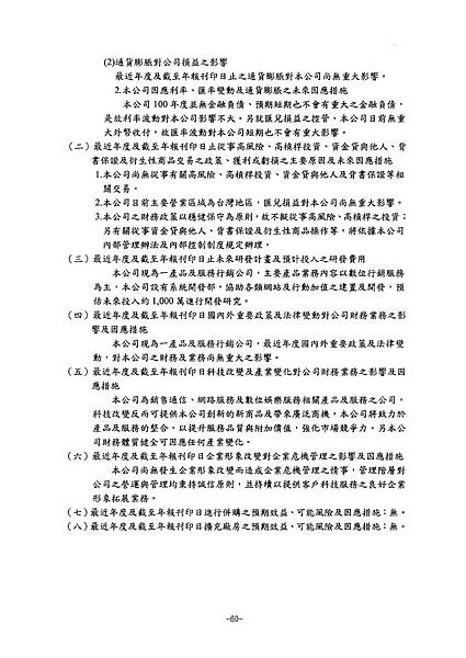 富爾特100年報_頁面_064