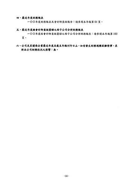 富爾特100年報_頁面_060