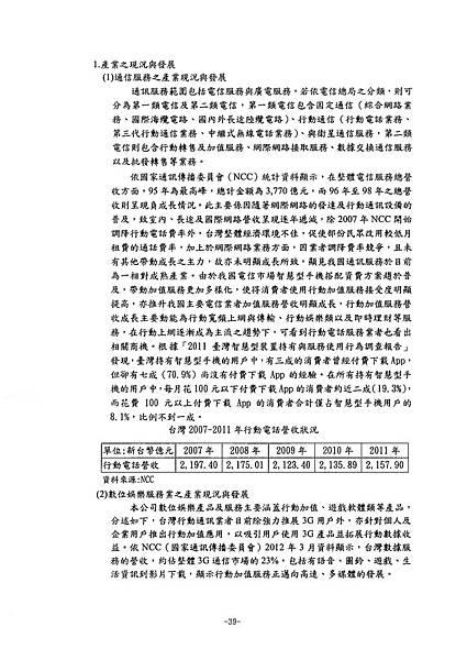 富爾特100年報_頁面_043
