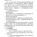 富爾特100年報_頁面_005
