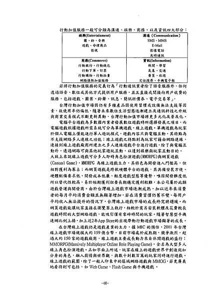 富爾特100年報_頁面_044