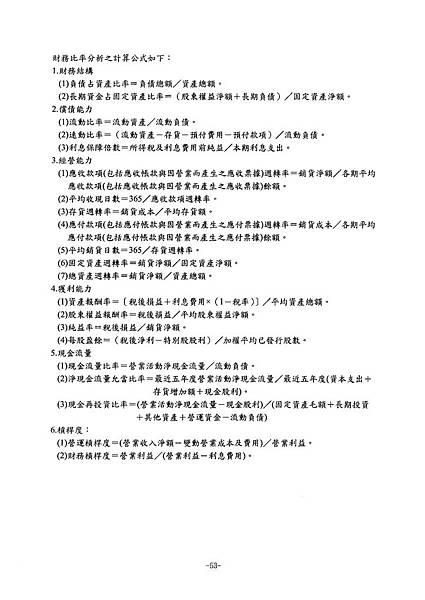 富爾特100年報_頁面_057
