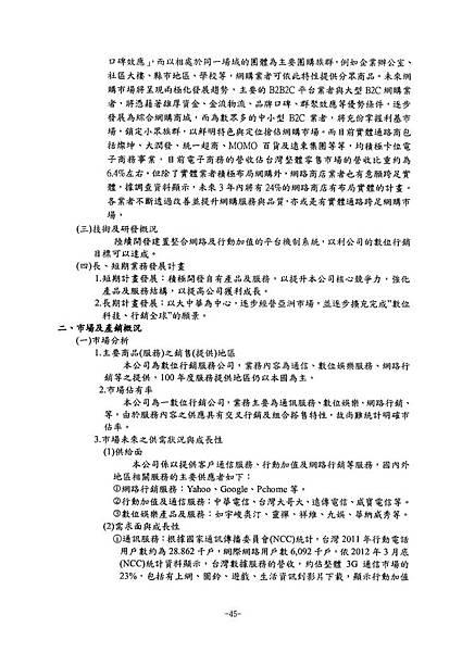 富爾特100年報_頁面_049