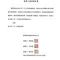富爾特100年報_頁面_058