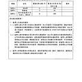 富爾特100年報_頁面_025