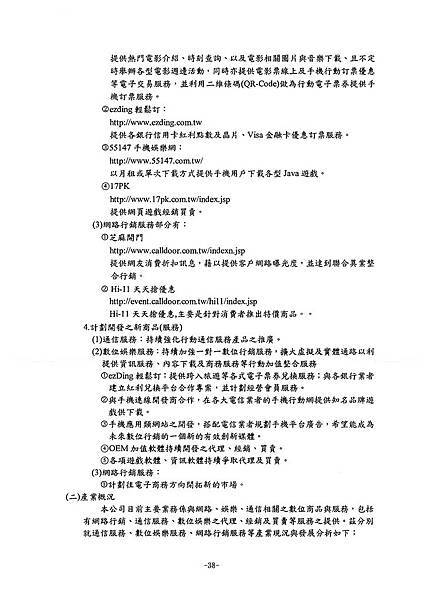 富爾特100年報_頁面_042