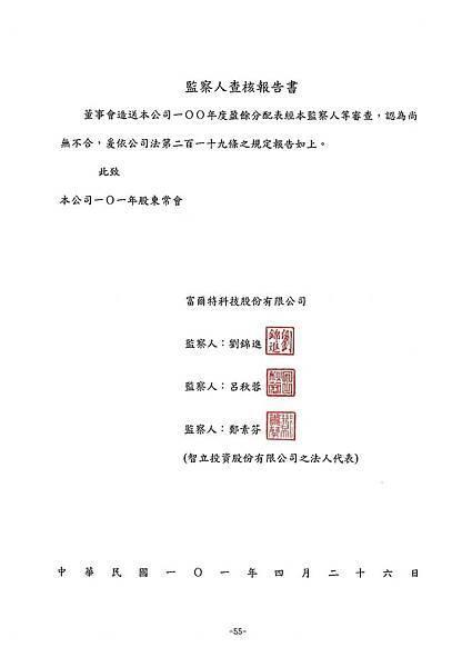 富爾特100年報_頁面_059