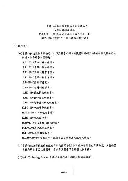 富爾特100年報_頁面_112
