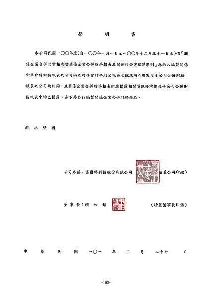 富爾特100年報_頁面_106