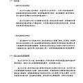 富爾特100年報_頁面_078