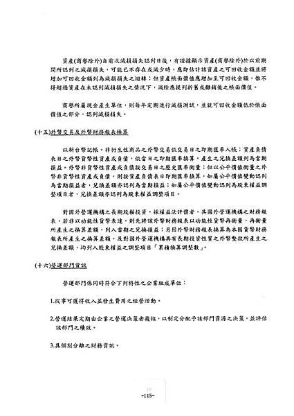 富爾特100年報_頁面_119