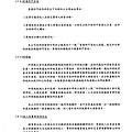 富爾特100年報_頁面_080