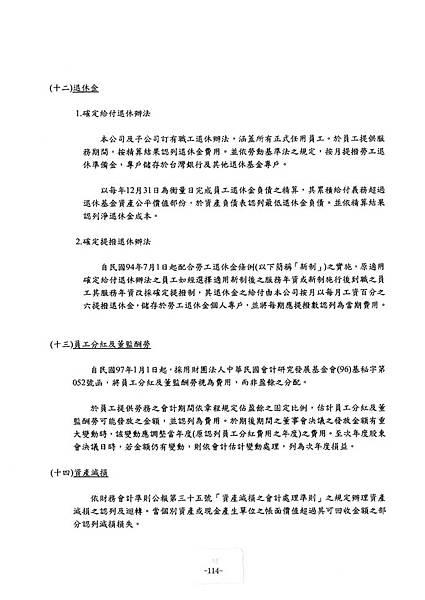 富爾特100年報_頁面_118