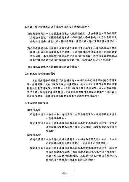 富爾特100年報_頁面_097