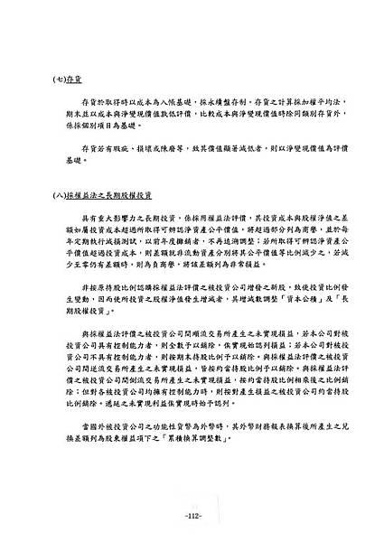 富爾特100年報_頁面_116