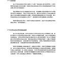 富爾特100年報_頁面_079
