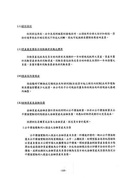 富爾特100年報_頁面_114