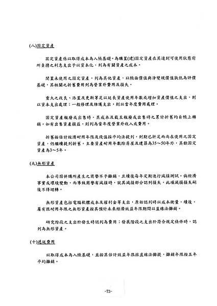 富爾特100年報_頁面_077